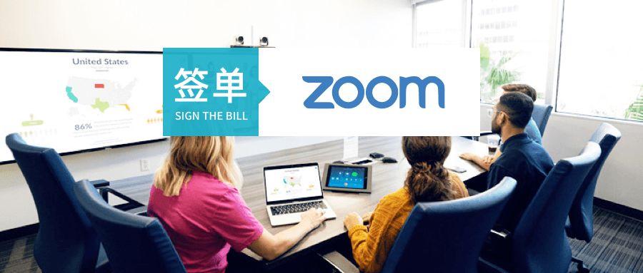 """签单丨纳斯达克上市""""独角兽""""Zoom选择易快报,让云端服务更便捷"""