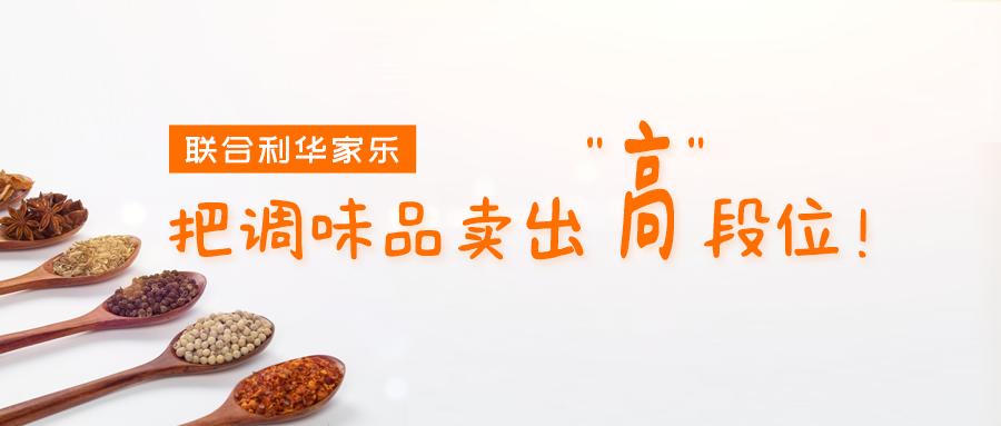 联合利华家乐:精细化运营KOL关键意见领袖,赢得厨师欢心