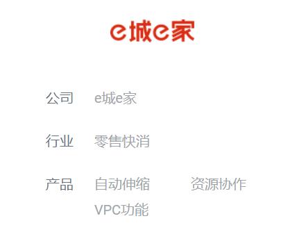 青云QingCloud为 e城e家 提供混合云服务
