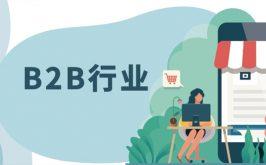 传统B2B行业:如何提升线索转化率