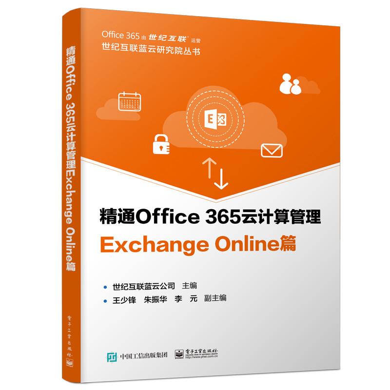 集Exchange Online经典案例和技术精华,《精通Office 365云计算管理Exchange Online篇》出版