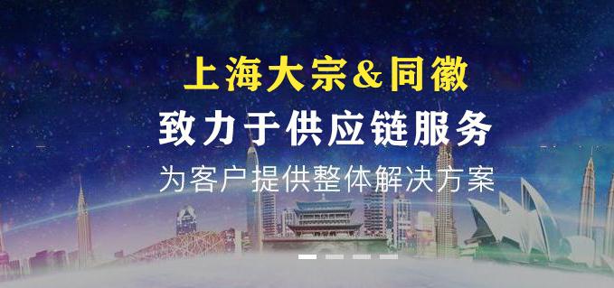 """同徽牵手上海大宗   """"共筑""""供应链数字化服务"""