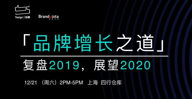 品牌增长之道:复盘2019,展望2020 | 阵容全公开!