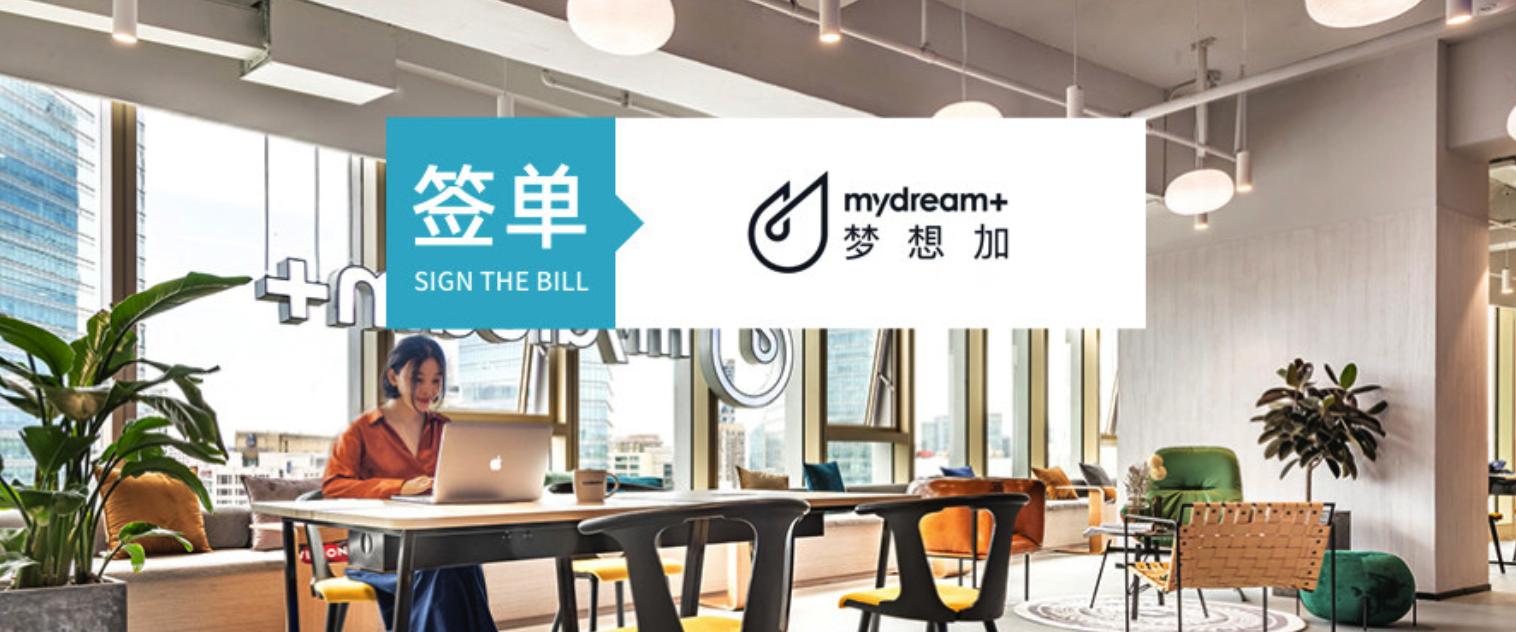 签单丨知名联合办公品牌「梦想加」选择易快报,为更多企业提供场景化办公空间