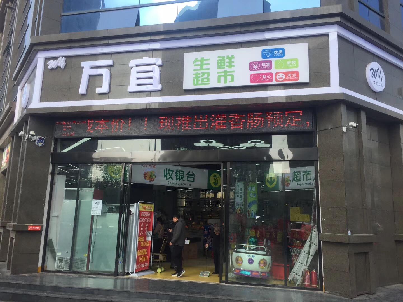 开店必看,微客巴巴用数字化攻克生鲜超市经营难点