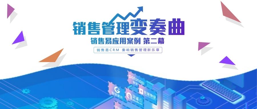 销售易×华测导航丨为规模化增长导航,CRM助力高新制造业精细化管理之道!