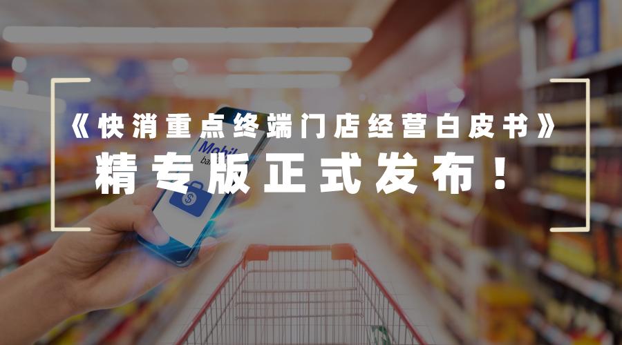 【玄讯智研】白皮书 | 运筹帷幄,《快消重点终端门店经营白皮书》精专版正式发布!