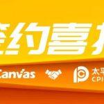 快讯 | DataCanvas九章云极签约中国太平洋保险集团