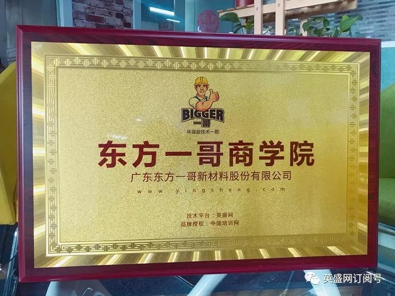 捷报 | 广东顺德两家知名企业建立网络商学院,打开人才发展新篇章!
