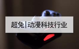 超兔CRM助力「动漫游戏科技」行业提升盈利