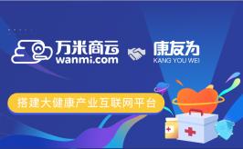 万米商云签约康友为,搭建人网合一的大健康网络平台
