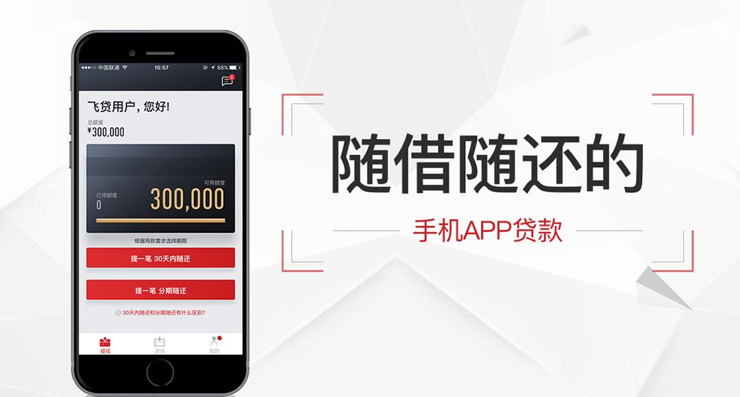 飞贷APP 聚焦用户与产品沟通,打造更具信任感的金融形态