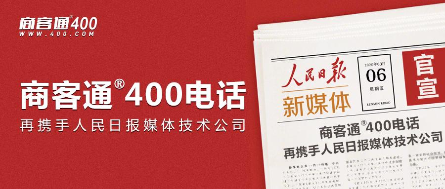 商客通®400电话再携手人民日报媒体技术公司