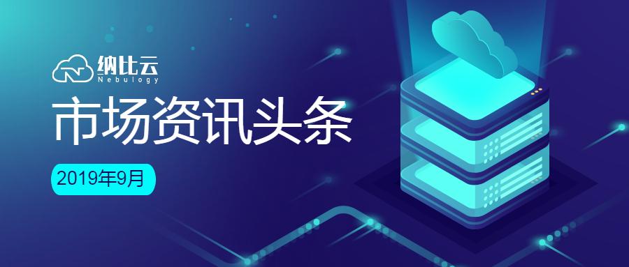 Nebu9月头条 | Greenplum 6.0正式发布!2019云栖大会展示云计算最新成果