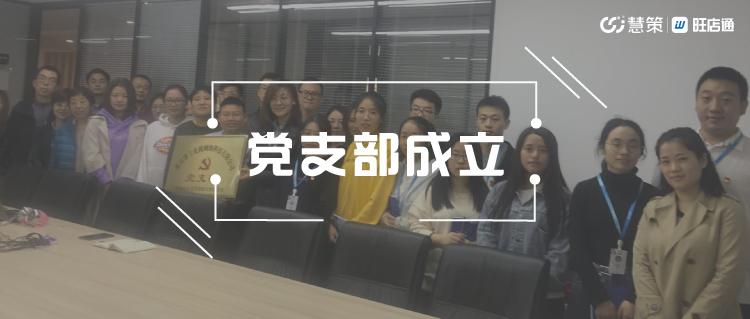 慧策(原旺店通)党支部在京成立