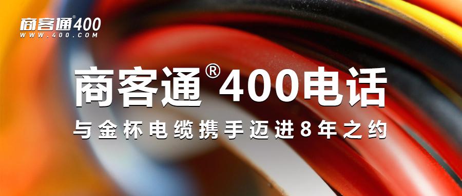 商客通®400电话与金杯电缆携手迈进8年之约