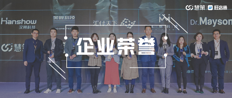 2019爱分析·中国科技创新企业100强发布,慧策强势登榜!