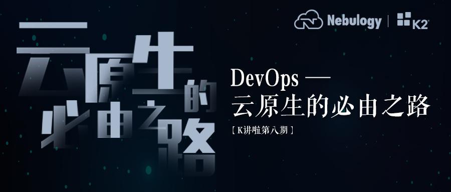 直播回顾 | DevOps——云原生的必由之路(内含视频回放)