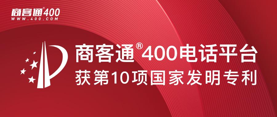 商客通®400电话平台获第10项国家发明专利