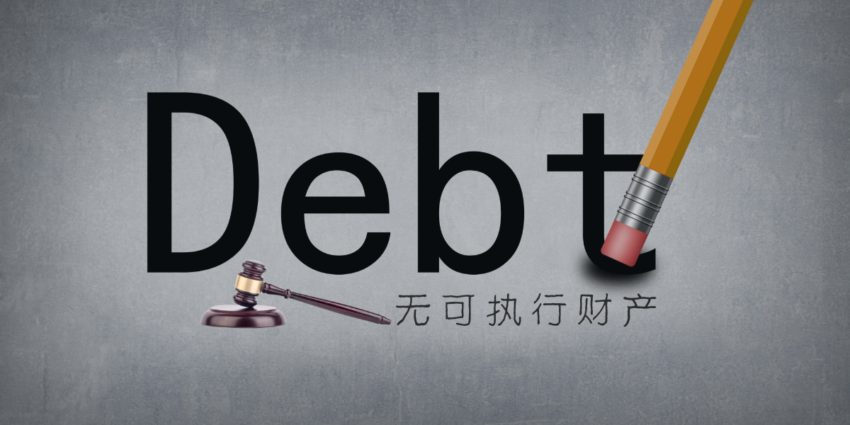 不良资产典型案例   从无可执行财产到追回6亿债务!