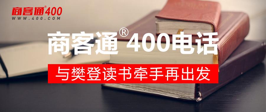 商客通®400电话与樊登读书牵手再出发