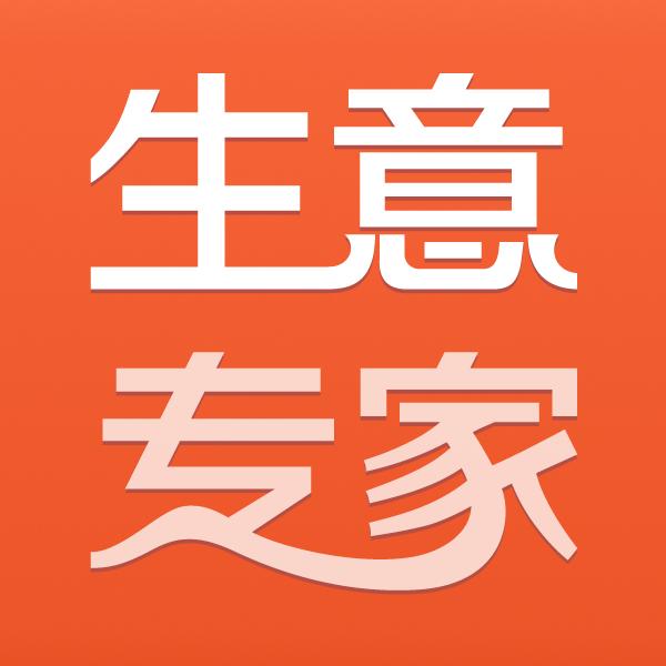 生意专家&四川电信2020年商户联盟支撑服务项目