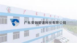 广东荣钢×道一云 | 打破时间和空间的束缚,助力传统制造业实现移动办公