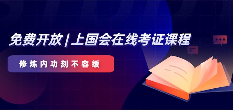 财务必备:上国会智能财务师课程免费学!