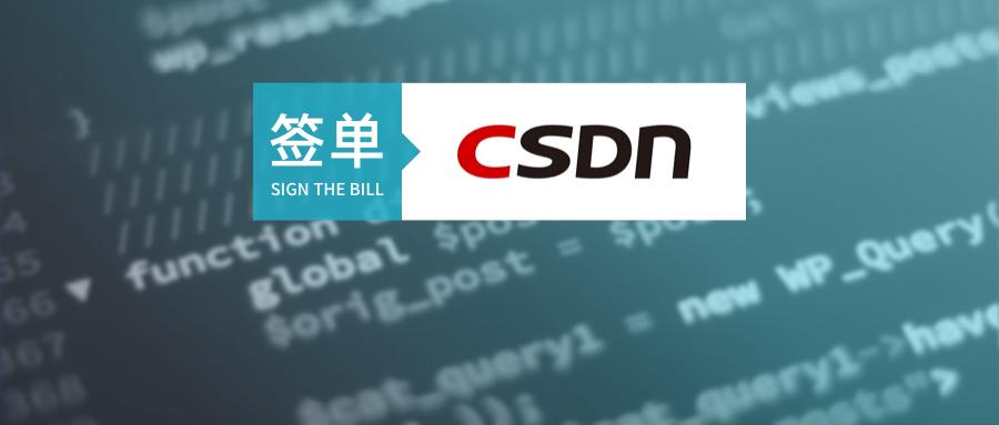 签约丨中国专业开发者社区CSDN选择易快报