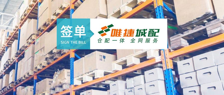 签单丨中国城配标杆服务商「有常物流」选择易快报,加速布局万亿同城配送市场