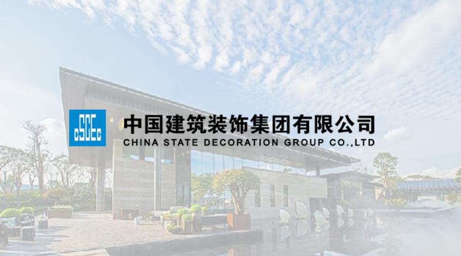 华鼎装饰X道一云   赋能企业工程项目管理信息化