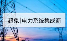 超兔CRM签约「电力系统集成商」华天国科
