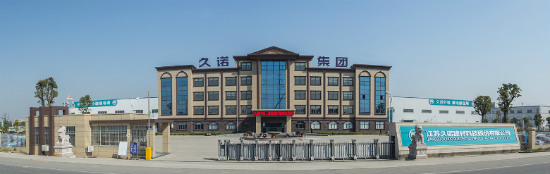 【首信软件】签约江苏久诺建材科技股份有限公司