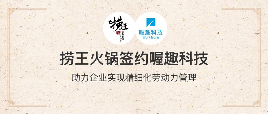 捞王火锅签约喔趣科技,助力企业实现精细化劳动力管理