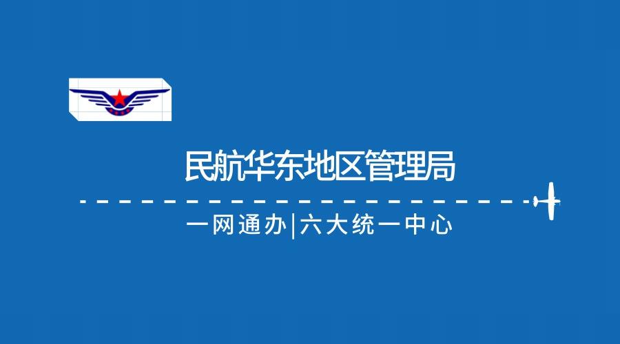 """民航华东地区管理局借力泛微OA系统,实现""""一网通办""""项目内外协同、高效落地"""
