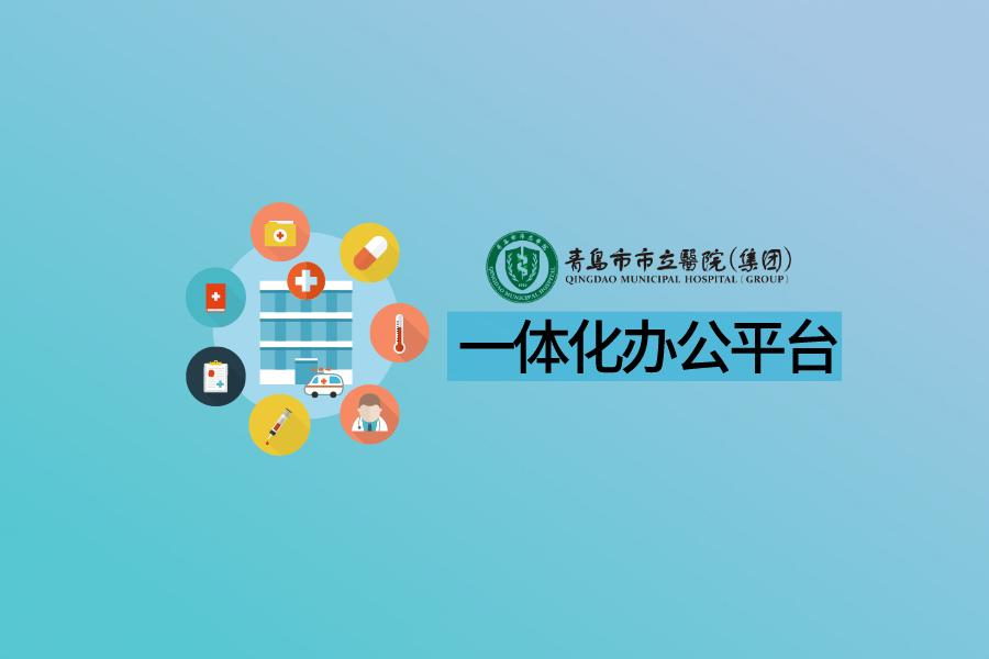 青岛市市立医院牵手泛微,打造高效协同办公平台