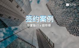 华夏银行x倍市得:用数据赋能,打造匠心品牌