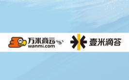 万米商云签约壹米滴答,为12000多家网点打造内部采购平台