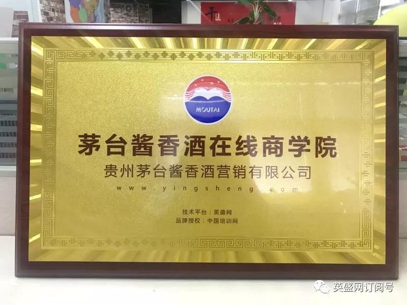贵州茅台酱香酒在线商学院启动,为企业远大征途强势助力!
