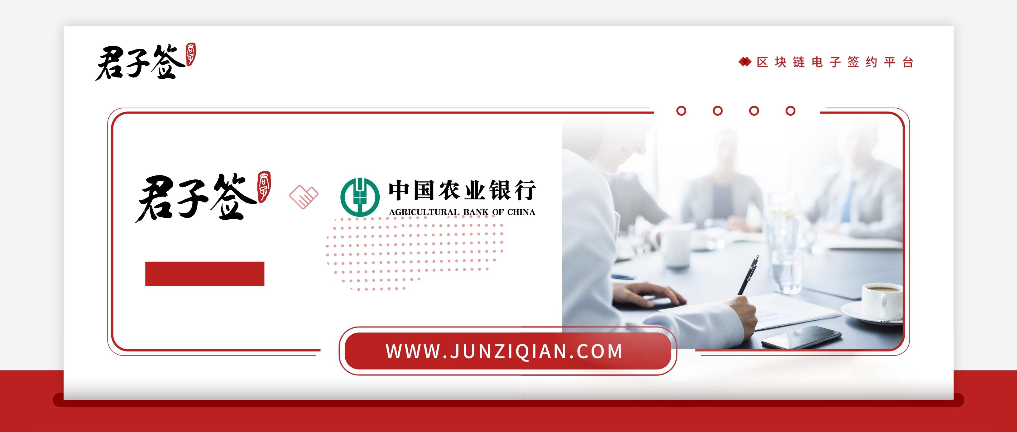 中国农业银行与君子签达成合作,区块链电子合同构建银行借贷安全闭环