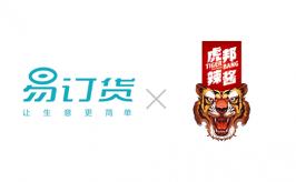 青岛辣工坊食品有限公司签约铱云科技