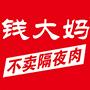 udesk经典案例-广州市钱大妈农产品有限公司
