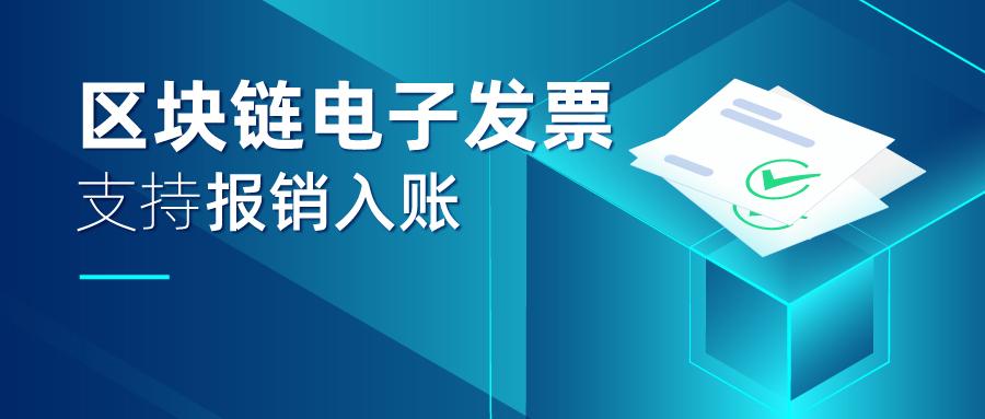 重磅!易快报成为深圳市税务局区块链电子发票收票服务商,持续推动电子发票报销进程