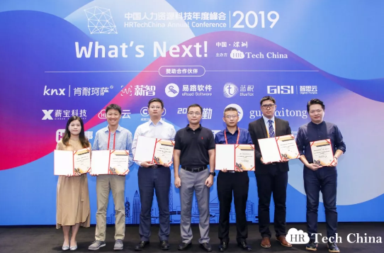 """上海劳勤获""""2019中国人力资源科技创新奖"""""""