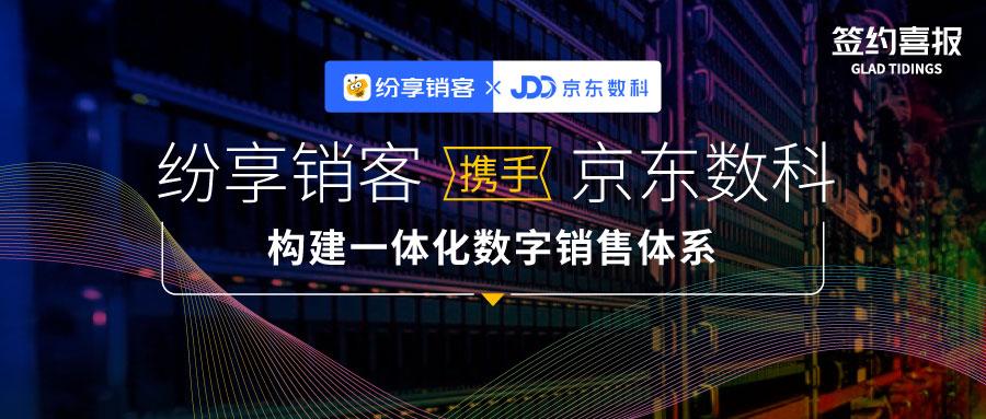 喜报:纷享销客助力京东数科构建一体化数字销售体系