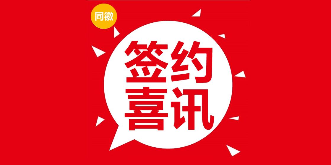 中林云信牵手同徽 共建木材产业互联网平台