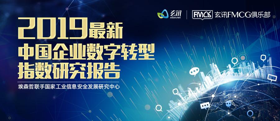 行业报告 | 埃森哲:2019中国企业数字转型指数研究报告