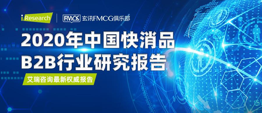 行业报告:疾风知劲草 2020年中国快消品B2B行业研究报告