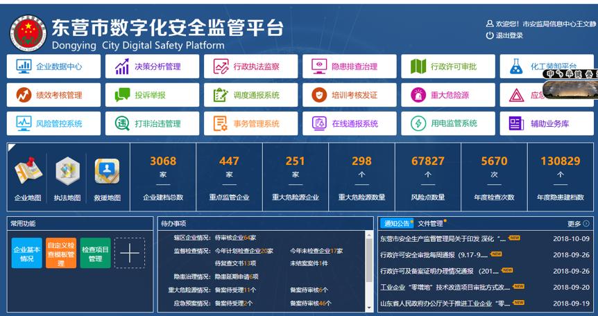 东营市应急管理局:借致远互联中台之力 建数字化监管平台