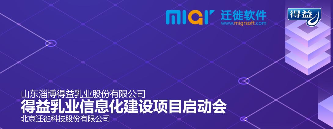 迁徙科技(Migrsoft)签约山东得益乳业